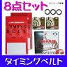 【02P18Jun16】アコード CL1 H12/06〜H14/10 タイミングベルト8点セット■送料無料■