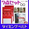 【02P18Jun16】オデッセイ RA6/RA7 H11/12〜H15/10 タイミングベルト7点セット■送料無料■