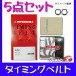 【02P18Jun16】ストリーム RN1/RN2 H12/10〜H18/07 タイミングベルト5点セット■送料無料■