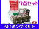 レガシィB4 BL5 H15/06〜 ターボ タイミングベルト セット 送料無料