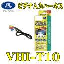 データシステム ビデオ入力ハーネス VHI-T10【マツダ】MPV/CX-7