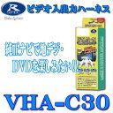 データシステム ビデオ入出力ハーネス VHA-C30【日産】HC704-A/HC304-A/HC305-A/HC306-A/HC504-A