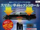 レクサス LS600h LS600hL エアサス コントローラー iPhone用 ASR682-i