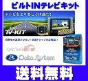 ステップワゴン RP1 RP2 H27.4〜 ビルトIN テレビキット HTV382B-B 【05P03Dec16】