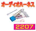 オーディオハーネス2207 20ピン【ホンダ】CR-V HR-V S2000 S-MX Z アクティストリート アコード アコードワゴン/ツアラー