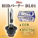 スタンレー/STANLEY HIDバーナー DL01/D2R 85V35W ディスチャージランプ/キセノンランプ 車検対応