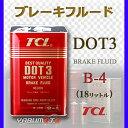 TCL(ë����� �֥졼���ե롼�� DOT3��18L�� ��TCLDOT3 B-4�� ��ư���������ϥ֥졼���ա�JIS3���BF-3�˹����