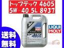 リキモリ LIQUIMOLY トップテック 4605 5W-40 エンジンオイル 5L 8937