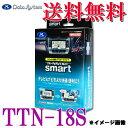 データシステム TVナビキットスマート(TTN-18S) 【トヨタ】SAI AZK10 H25.9〜 【05P03Dec16】