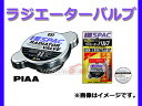 PIAA SPAC ラジエーターバルブ(レギュラータイプ) 88kPa SV53