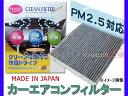 エアコンフィルター ガリュー204 ZRE14# '08.02〜 クリーンフィルタープレミアム PM2.5 対応 活性炭 防カビ ピュリエール PU-112P