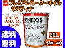 ENEOS プレミアム モーターオイル サスティナ エンジンオイル 20L 5W-40 送料無料