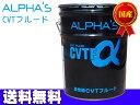アルファス CVTフルード CVTFα シンセティック 20L 792546 日本製 送料無料