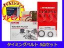 サンバー KS3 KS4 1990/03〜 EMPi タイミングベルト 5点セット 国内メーカー 在庫あり オイルフィルター付き