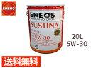 エネオス ENEOS プレミアム モーターオイル サスティナ エンジンオイル エンジン オイル 20L 5W-30 5W30 ペール缶 送料無料