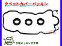 ムーヴ L900S H10/10〜H14/09 三和 サンワ タペット カバー パッキン セット 11213-97204 VC014S