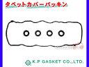 CR-V RM1 H23/11〜 KP タペット カバー パッキン セット 12341-RNA-A01 VC823S