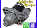 オデッセイ RB1 RB2 エリシオン RR1 セルモーター セル スターター 31200-RFE-004 STDK37881 リビルト 送料無料 YMDS-02408