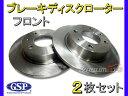 三菱 トッポBJ H41A H42A H45A 98/10〜03/7 フロント ディスクローター GSP 2枚セット 106830