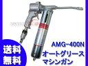 ヤマダ オートグリースマシンガン AMG-400N【05P03Dec16】