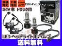 ヘッドライト LED H4 トラック用 24V 6000K PIAA DKH4V60 2個入