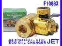 スバル オイルチェンジャー M16-P1.5 F108SX