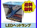 IPF LED ヘッドランプ 341HLB H4 6500K HI/LO切替 2個入 送無