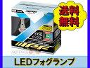 IPF LED フォグランプ 151FLB 6500K HB4 2個入