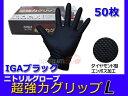 【02P01Oct16】ニトリルグローブ 手袋 IGAブラック Lサイズ 50枚入 NO2190-L