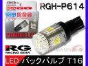 RG レーシングギア パワーLED バック バルブ T16 6500K ホワイト RGH-P614 1個