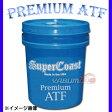 スーパーコースト プレミアムATF 18.9L S-ATF 送料無料