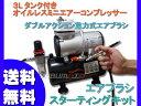 エアブラシ エアーコンプレッサーセット スターティングキット TKF011 オイルレス ミニエアーコンプレッサー 3Lタンク付 & ダブルアクション重力式エアブラシセット