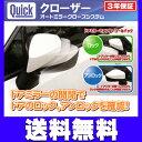 純正キーレス連動ドアミラー《クローザー》QCH-005【ホンダ】エアウェイブ GJ1/2 送料無料