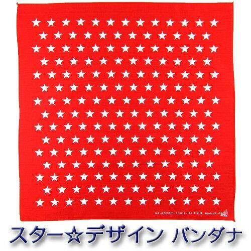 バンダナ || 星/スター 大きめ レッド/赤 100%コットン製 (STAR ハンカチ)
