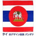 珍!旧デザイン♪バンダナ || Thai/タイ王国/タイランド国旗×白象 コットン100% (バンコク ムエタイ)