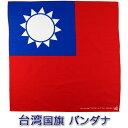 バンダナ || 台湾国旗 コットン100% (台北 中華民国 新北市 台南 TAIWAN)
