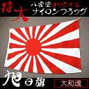 ナイロン製フラッグ 旭日旗 オリジナル (インテリア ポスター JAPAN 代表応援 右翼 日章旗 艦隊 海軍 大東亜)