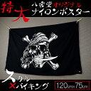 ドクロ旗01 スカル海賊風ナイロン製フラッグ オリジナル (髑髏 パイレーツ バイキング 骸骨 ポスター 舞台小道具)