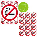 禁煙マーク ステッカーシート2枚セット (ノンスモーキング 分煙 NO SMOKING シール 喫煙禁止 飲食店 業務用)