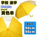 [キッズ] 黄色窓付スクールジャンプ傘【50cm・55cm】小学校 低学年/中学年/子供/男女兼用/...