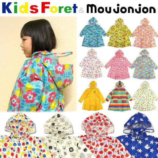 メール便送料無料キッズレインコート[90〜120cm][23色][KidsForet&moujonj