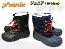 【SALE】Phenix/フェニックス [ジュニア]スノーブーツ[2色][19-24cm]ps3g8fw81キッズボーイズウィンターブーツ/子供スキー冬用長靴boys雪ブーツ【RCP】【あす楽】