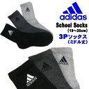 【入園入学】【メール便対応】adidasアディダス[キッズ&ジュニア]3足組スクールソック