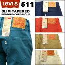[40%OFF]【Levi's】リーバイス[511]テーパードストレートストレッチパンツ[5色]SLIM TAPERED BEDFORD CORD/PIQUE(ベッドフォードコード..