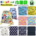【メール便対応】[KidsForet]巾着袋【M】[10色]B17669/B17673/626/キッズフォーレ/ム