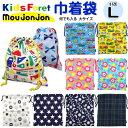 【メール便対応】[KidsForet]巾着袋【L】[10色]B17670/B17674/B17627/キッズフォーレ/