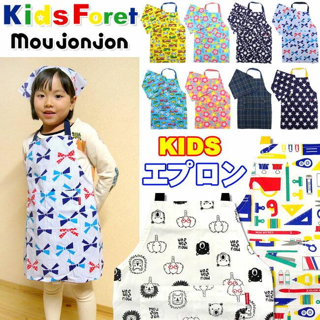 メール便送料無料[KidsForet]キッズエプロン(三角巾付き)[90〜160cm][10色]キッ