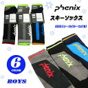 【メール便対応】[ phenix ]フェニックス[キッズ&ジュニア]中厚地パイルハイソックス