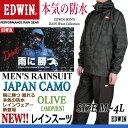【送料無料】【再入荷】【EDWIN・メンズ】【上下SETレインスーツ(パンツ付き)】【オ
