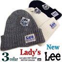 【30%Off☆SALE】■Ladys Leeリー■【レディース】【ハイゲージニット帽】【気持ち良いやわらか〜ニット素材】【Gray】【white】【NAVY】/あったか暖ニット帽LeeレディースLA0135